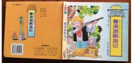 I300105 世界文学名著 历险系列:鲁滨逊漂流记 【精装彩绘本】