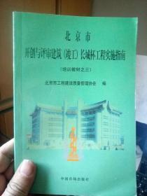 北京市开创与评审建筑(竣工)长城杯工程实施指南
