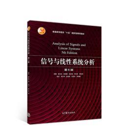 信号与线性系统分析(第5版)