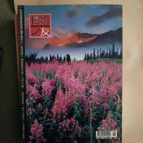 摄影之友 杂志2004年第6期