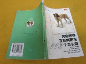 肉狗饲养及疾病防治113个怎么做——内页干净,封面封底旧一点