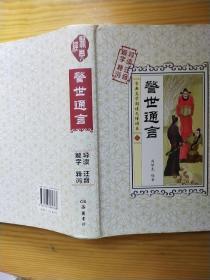 警世通言(古典文学阅读无障碍本) 冯梦龙