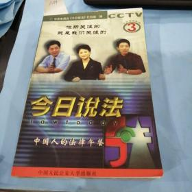 今日说法:中国人的法律午餐.3