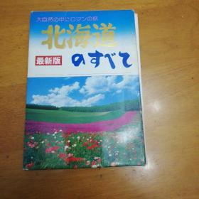 北海道(曰文版明信片共28张)