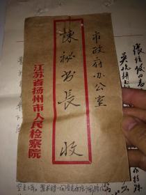 扬州国画院已故老女名画家:吴砚耕的信札一通四页(带信封)有回函有批复