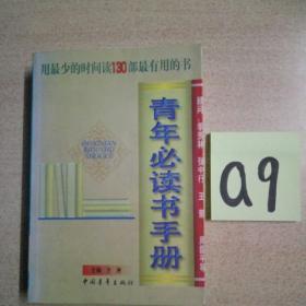 青年必读书手册--满25包邮!