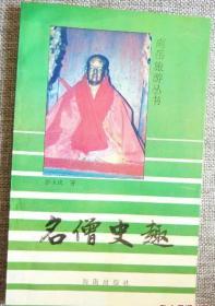 I300111 名僧史趣