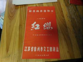 老歌剧节目单-------《红缨》!(纪念杨开慧烈士,八场舞剧)1977年徐州文工团演出!