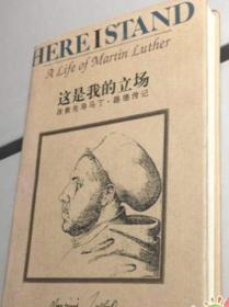 原版-路德集一套(马丁路德Martin Luther为人类文化发展作出杰出贡献的书一套全二册,精装16开,不明之处请联系)