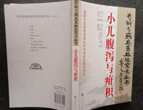 I300113 专科专病名医临证实录丛书-小儿腹泻与疳积