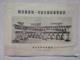 随县擂鼓墩一号墓发掘的重要收获(6页)