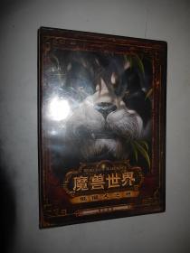 魔兽世界 熊猫人之谜 幕后花絮 DVD