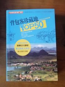 """""""中国特色旅行地""""丛书:背包客珍藏地TOP50"""