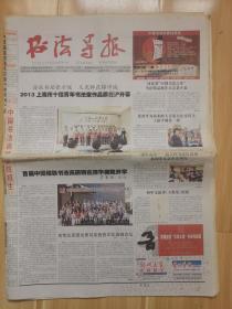 书法导报2013.9.11第37期(本期28)