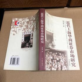 近代上海华商证券市场研究(作者刘志英签赠本)原版书