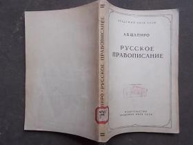 俄文原版 俄语正字法РУССКОЕ ПРАВОПИСАН?Е