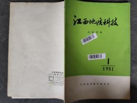 江西地质科技 1981 1