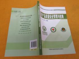 农产品质量安全管理与检测——书基本上干净