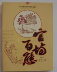 I300116 中国近代漫画史迹寻踪——官场百态(2004年1版1印)三百余幅漫画
