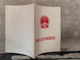 中华人民共和国宪法