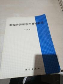 新编计算机应用基础教程(一版一印)