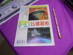 飞碟探索(96.3)