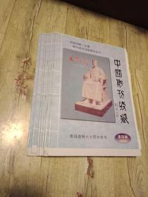 中国期刊收藏2006年第4期(鲁迅逝世七十周年专号)(总第11期)(毛边本)(主编签名本)(仅印200册)