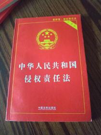 中华人民共和国侵权责任法(实用版最新版)
