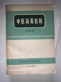 中医简易教材 试用本 无林题页