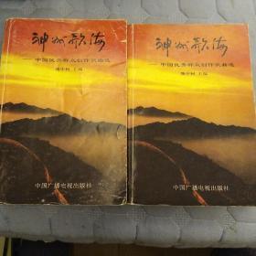 神州歌海:中国优秀群众创作歌曲选