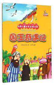 国王奇遇记(彩绘本)/万国儿童文学经典文库