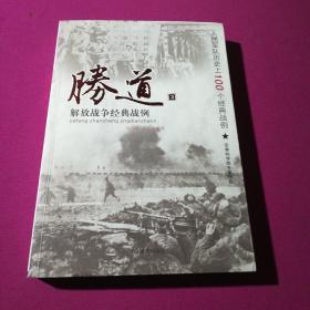 胜道3 解放战争经典战例