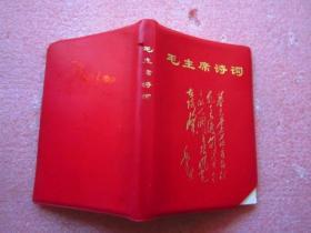 毛主席诗词   红塑皮软精装 、内页有林题、 前附毛主席和林彪像彩照、毛主席像彩照、、共计23面、正文93页、【封面缺角、品相以图为准——免争议】