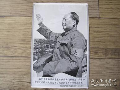 中国杭州东方红丝织厂,出品《毛主席接见红卫兵》丝织像