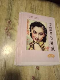 中国期刊收藏2006年第3期(总第10期)(毛边本)(主编签名本)(仅印200册)