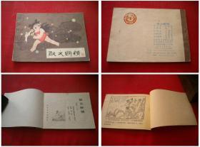 《取义断情》哪咤第8册,64开王树立绘,河北1988.7一版5印,607号,连环画