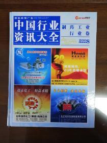 中国行业资讯大全 制药工业行业卷 2008