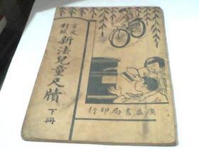 民国旧书   绘图新法儿童尺牍(下册)