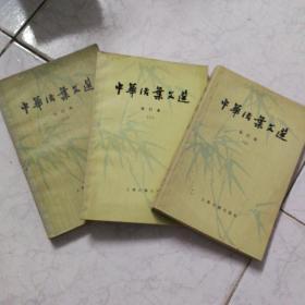 中华活叶文选(七,八,二)