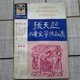 张天逸儿童文学作品选