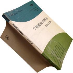 文明的历史脚步 韦伯 哲学书籍 猫头鹰文库