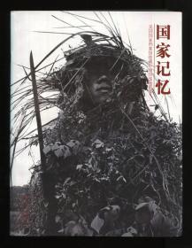 国家记忆 :美国国家档案馆收藏中缅印战场影像(一、二册合售)缺光盘