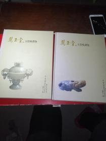 万玉堂玉器精选集(第1卷)(全2册)