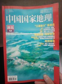 中国国家地理 2019/02 湖北专辑 下
