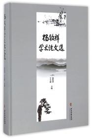 杨牧祥学术论文选
