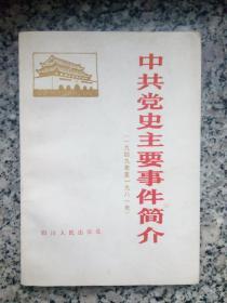 中共党史主要事迹简介(1949-1981)