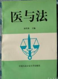 I300128 医与法