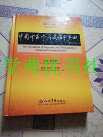 中国中医诊疗疾病十步曲.汉英对照