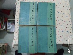古书画伪讹考辨(图版部分上下)(文字部分上下)四册全