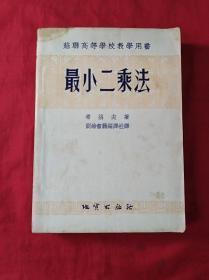 最小二乘法(1955年1版1印)
